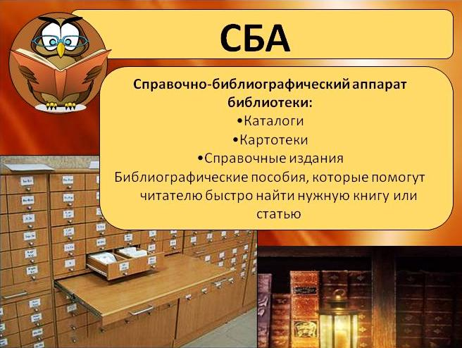 Знакомство с ббк, справочно-библиографическим аппаратом библиотеки